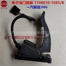 好帝电子油门踏板1108010-1085/B电子油门踏板总成一汽解放JH6/1108010-1085/B