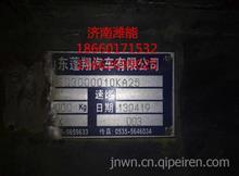蓬翔前桥总成/SQ3000010KA25