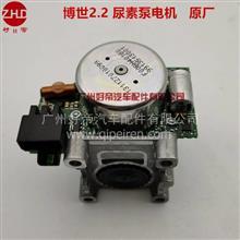 好帝 博世2.2 尿素泵电机 F00BH40180/9913513001原厂/F00BH40180