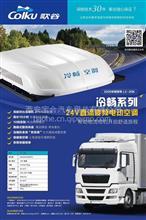 驻车空调 电动空调 歌谷空调 顶置空调 24V变频空调/LC-20000