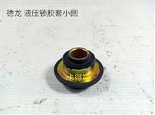 德龙液压锁胶套小园/DLYYSJT