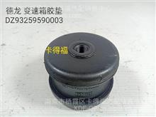 德龙变速箱胶垫DZ93259590003/DZ93259590003
