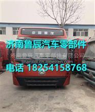 中国重汽豪沃A7驾驶室总成  重汽豪沃A7驾驶室壳子/ 重汽豪沃A7驾驶室壳子