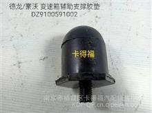 德龙变速箱辅助支撑胶垫AZ9100591002/AZ9100591002
