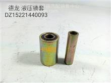 德龙液压锁套DZ15221440093/DZ15221440093