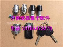 陕汽德龙新M3000门锁、方向盘锁、锁芯带钥匙套件/FDZ14251340099