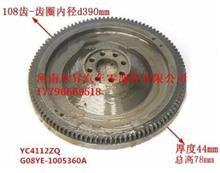 福田 五十铃 南骏 王牌 YC4F YC4112 飞轮总成 玉才发动机配件/原厂发动机飞轮齿圈飞轮壳配件