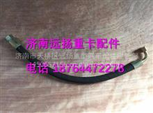陕汽德龙M3000驾驶室配件高压软管总成/  DZ9100470107