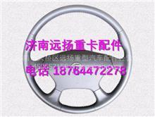 陕汽德龙M3000方向盘总成/SZ946000718