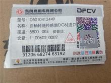 CD5010412449 东风商用车天龙 雷诺DCI发动机 曲轴转速传感器DG6/D5010412449