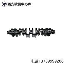 欧曼福康发动机曲轴5446857中心库直发/5446857