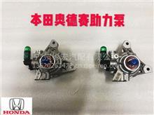 适用于本田雅阁奥德赛CRV思域方向机助力泵转向助力泵 日本/奥徳赛