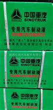 重汽輕卡等制動液/AZ9007330010