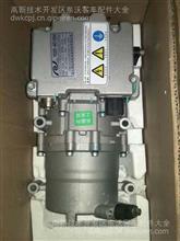 东风天翼EQ6810空调压缩机Y042-A01015/Y042-A01015
