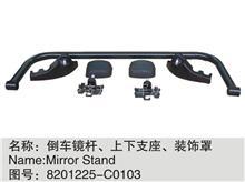 倒车镜杆,上下支座,装饰罩东风原厂配件一手货闪电发货/ 8201225-C0103