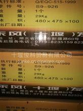 东风发动机部件康明斯926飞轮总成(配138齿齿环)/C4937926