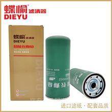 蝶愉滤清器 1012010-81DF机油滤清器 用于解放J6 锡柴6D发动机/1012010A53DM