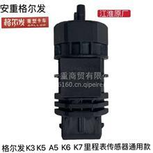 江淮格尔发K3 K5 K6A5 LXW 里程表 传感器 码数 时速 公里感应器/94600-8A500