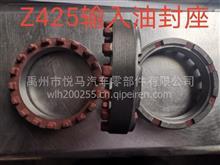 Z425输入油封座/1234