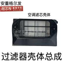 江淮格尔发亮剑原厂配件汽车空调滤芯壳体总成 过滤芯壳体 上新/8113100H1010