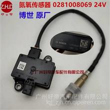 好帝氮氧传感器 PM传感器0281008069方4插24V线长50cm博世原厂/0281008069