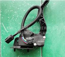 电子油门踏板陕汽轩德BZ36140203/BZ36140203