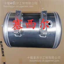 东风天龙铝合金贮气筒3513010-T0805 储气罐 储气筒/3513010-T0805