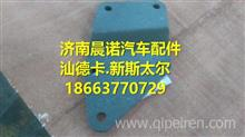 712W41720-0002汕德卡C7H举升油泵安装支架/712W41720-0002