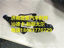 711W30715-6152汕德卡C7H离合器总泵/711W30715-6152