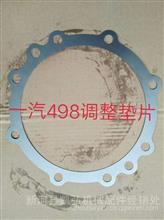 一汽解放498调整垫片/差速器调整垫片/半轴垫片/厂家直销