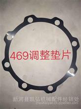 469调整垫片/差速器调整垫片/半轴垫片/厂家直销