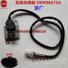 好帝氮氧传感器5WK96672A/2894943/2894939/5WK96674正康明斯原厂/5WK96672A