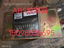 重汽豪沃ABS防抱死控制器,BCU,T7电脑版配电盒howo/15098835695