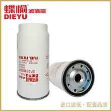 北汽福田发动机配件 FS53041燃油滤清器 FS53041 NN燃油滤清器FS53041 NN