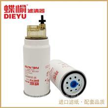 東風天龍 中國重汽 陜汽發動機配件 PL420油水分離器 1000422381/FS19596