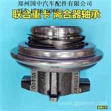 联合重卡联合卡车原厂配件 离合器片分离轴承总成/郑州国中汽配