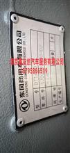 东风商用车天龙旗舰,旗航变速箱总成及配件/1700010-90407