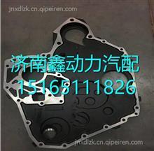 重汽曼MC07发动机正时齿轮室盖/080V01305-5144