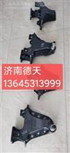 陕汽德龙前簧中间支架(右件)/DZ95319690765