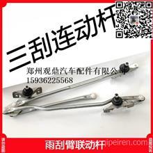 雨刮器连动杆适配于欧曼ETX 6系9系三刮雨刷臂连动杆总成联动杆/郑州观鼎汽配原厂配件