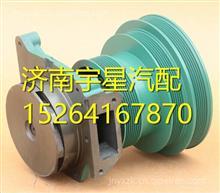 重汽发动机冷却水泵VG1500060051
