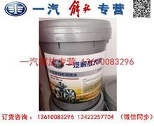 一汽解放大柴全合成10W-40机油/1025092-02
