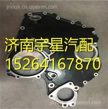 重汽曼MC07发动机正时齿轮室盖080V01305-5144/080V01305-5144
