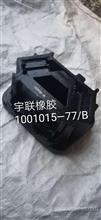 一汽J6发动机后支撑/1001015—77B