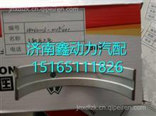 082V01113-0129中国重汽曼发动机 MC07主轴瓦上瓦/082V01113-0129中国重汽