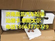 重汽斯太尔STR电磁式电源总开关WG9100760101