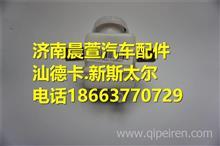 中国重汽新斯太尔D7B离合器总泵储油罐油壶WG9323230052/WG9323230052