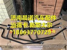 重汽曼MC05喷油器回油管081V12305-5383/081V12305-5383