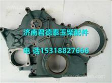 D30-1002031C玉柴4D发动机齿轮室/D30-1002031C