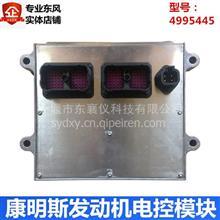 东风天龙天锦宇通金龙海格客车ISD康明斯发动机电控模块电脑板ECU/4995445